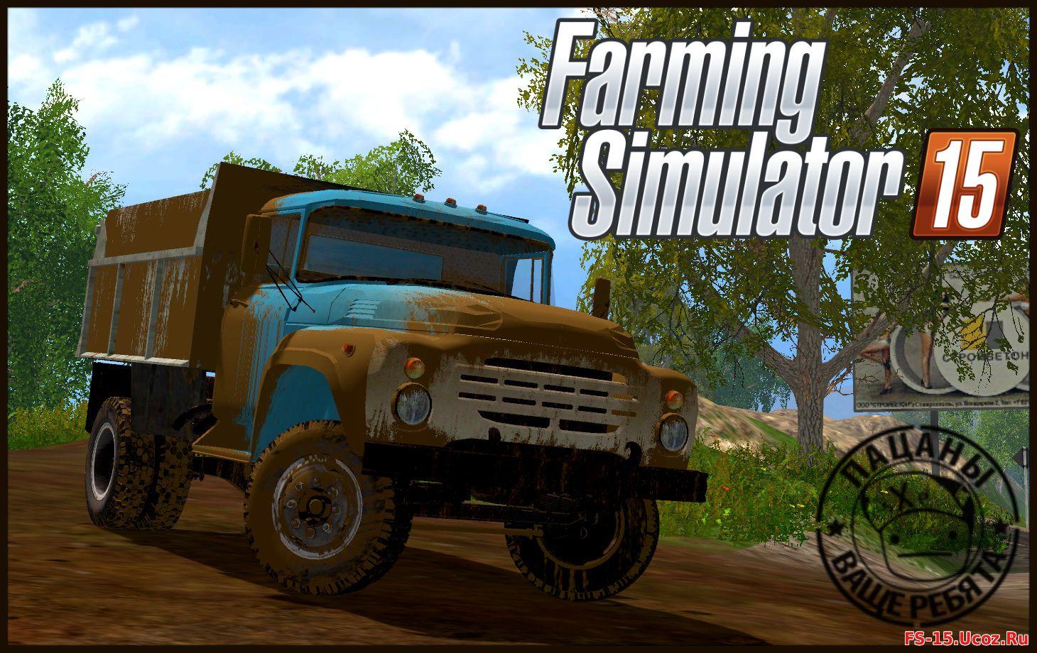 Мод зил пак test version для farming simulator 2015.